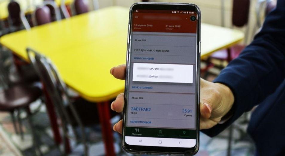 В Караганде оцифруют школьное питание: смартфон родителей покажет, что и когда поели их дети