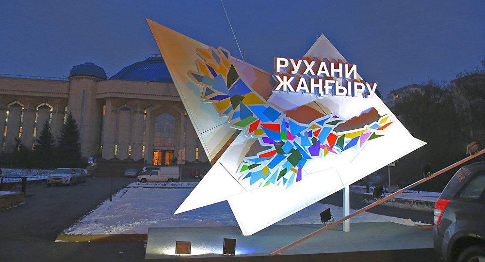 На реализацию «Рухани жаңғыру» в Алматинской области направят более 2,5 млрд тенге