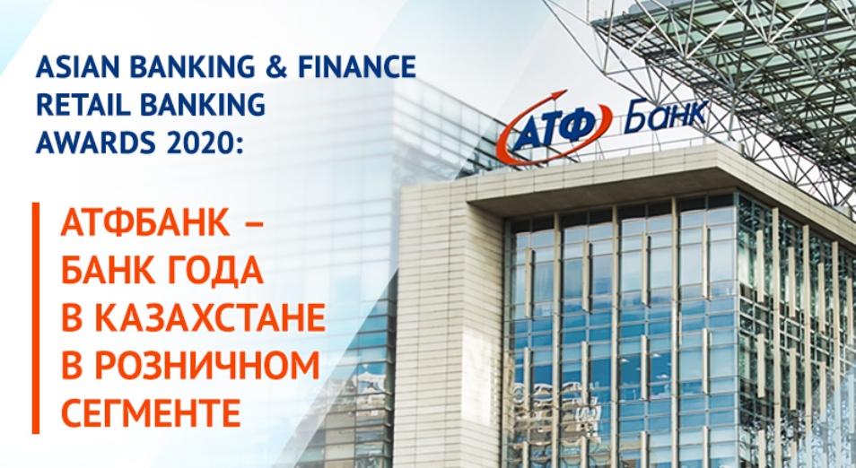 Журнал Asian Banking&Finance признал АТФБанк лучшим банком для розницы