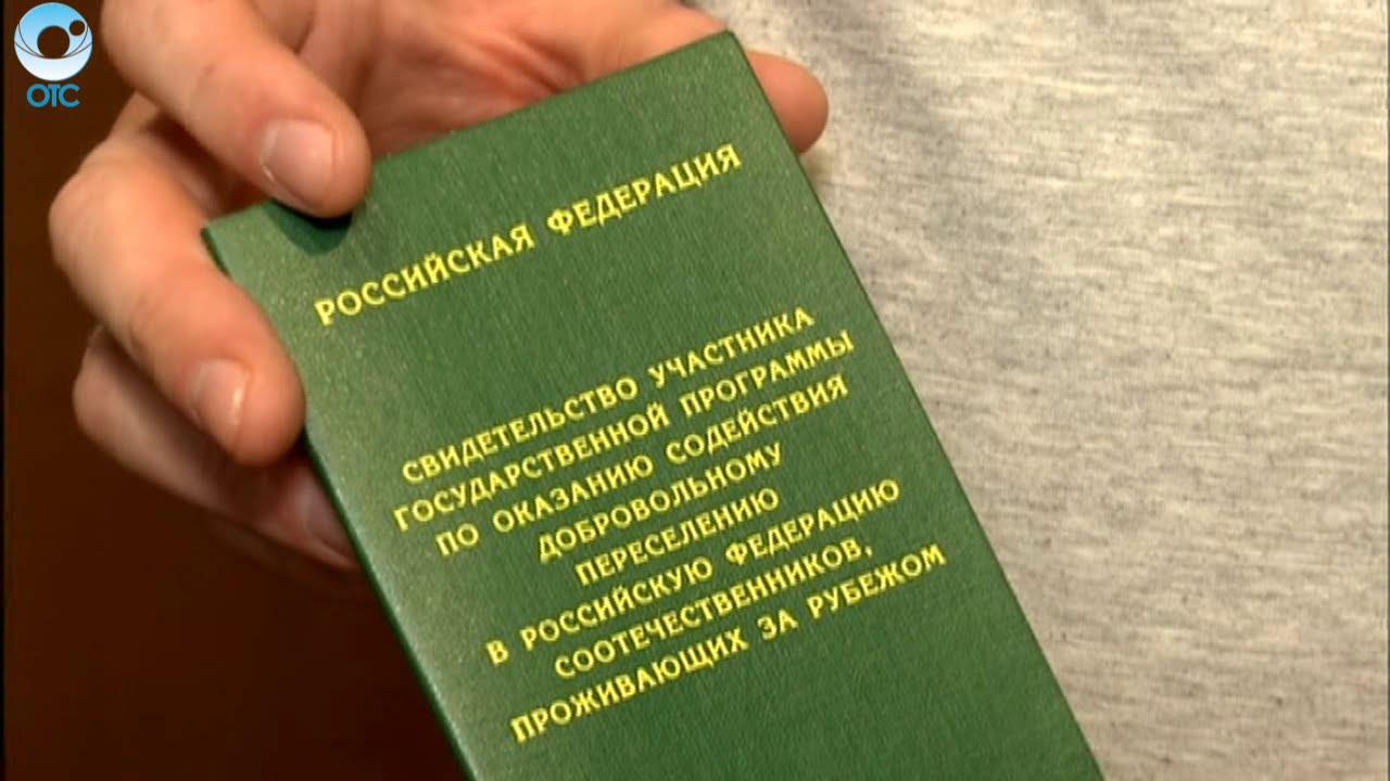 Программа переселения соотечественников начнет работать в ряде новых регионов РФ