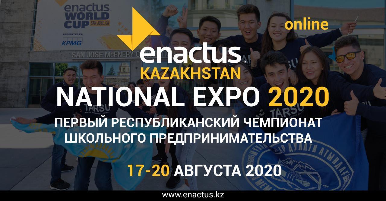 Студенты и школьники Казахстана будут соревноваться за титул национального чемпиона ENACTUS KAZAKHSTAN
