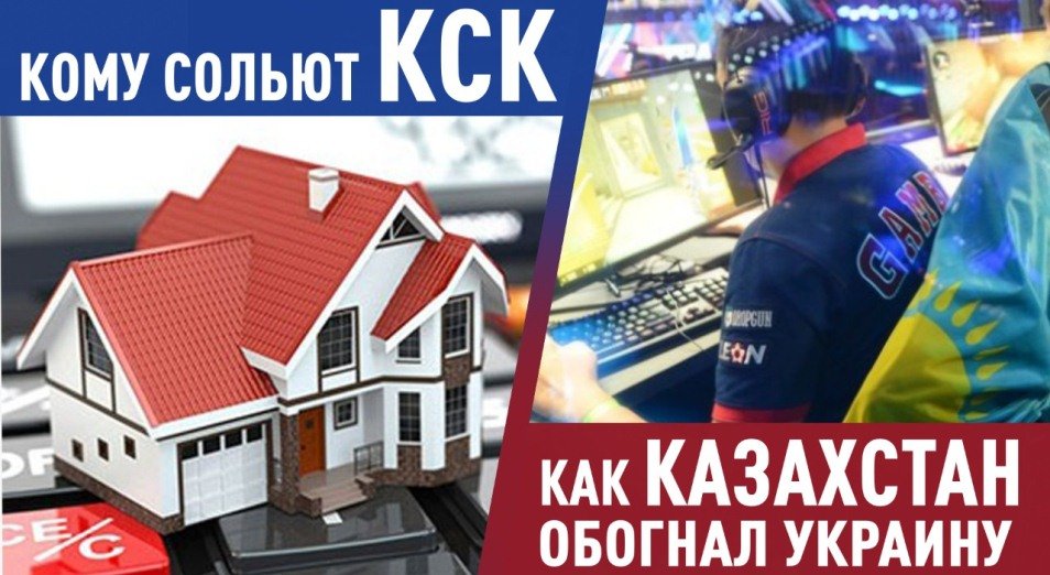 Кому сольют КСК и как Казахстан обогнал Украину