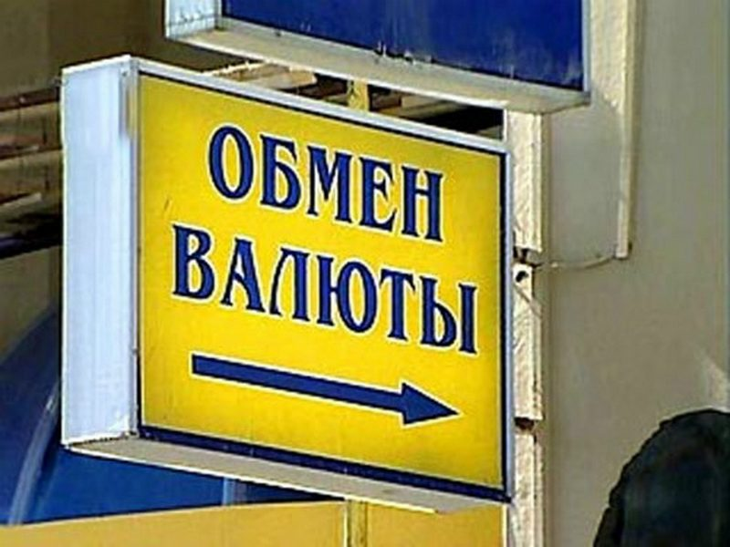 В Алматы закрылось порядка 10% обменных пунктов валют  – АОПРК