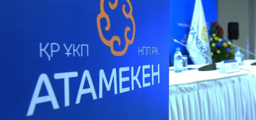 """""""Атамекен"""" ждёт от бизнеса предложений по национальным стандартам на 2019 год"""