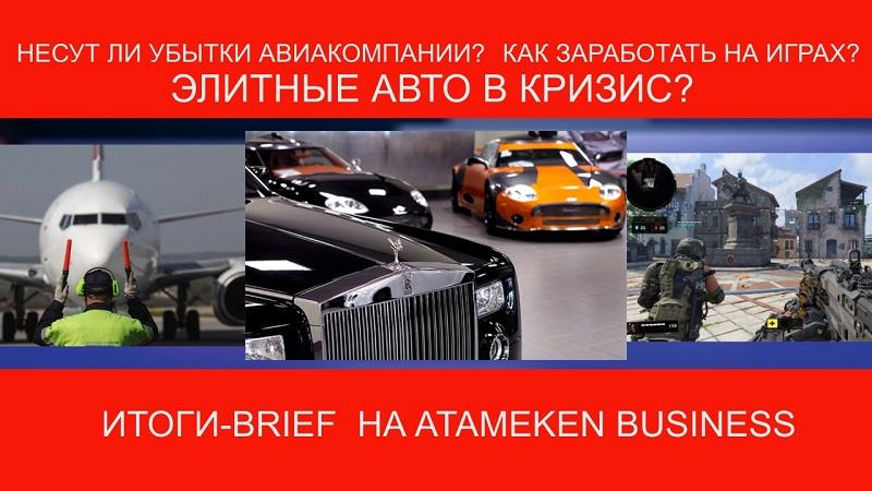 Элитные авто в кризис?