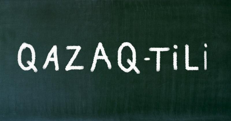 Казахский алфавит на латинице намерены усовершенствовать
