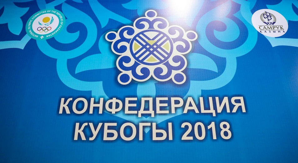 Кубок конфедерации – 2018 – битва регионов!
