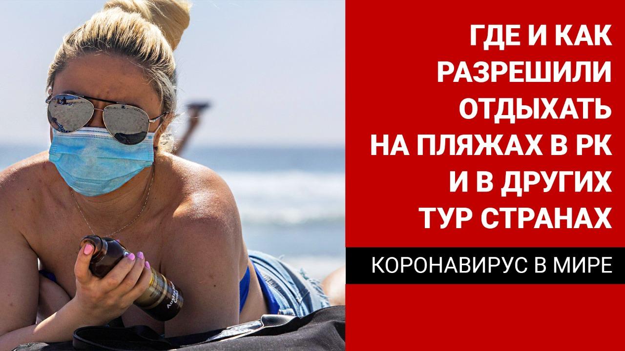 Где и как разрешили отдыхать на пляжах в РК и в других странах?