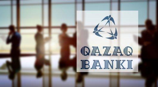 Qazaq Banki салымшыларына өтемақы 10 желтоқсаннан бастап беріледі