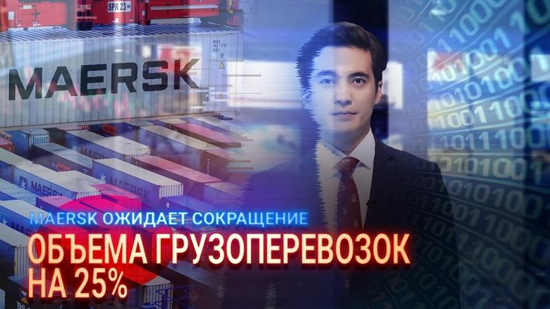Maersk ожидает сокращение объема грузоперевозок на 25%
