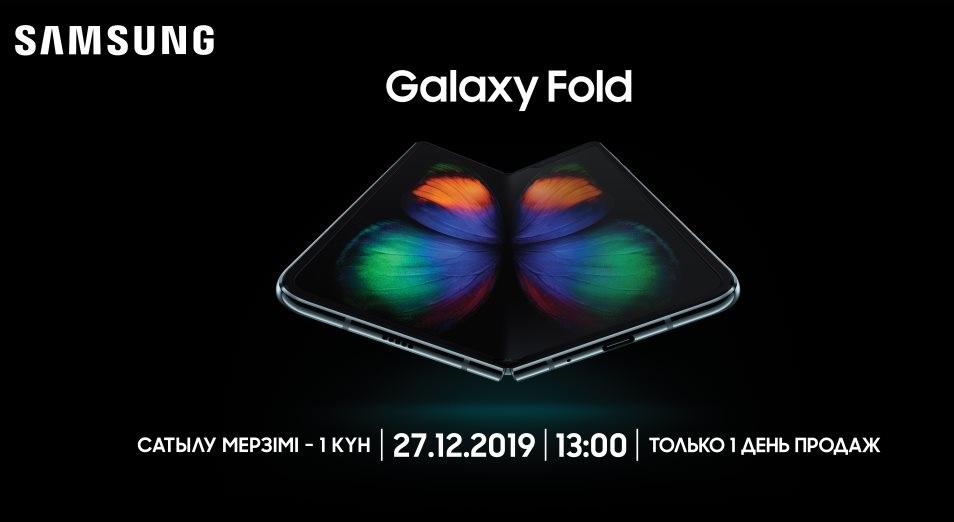 Только один день: в Казахстане ожидаются продажи уникального смартфона Galaxy Fold с гибким экраном