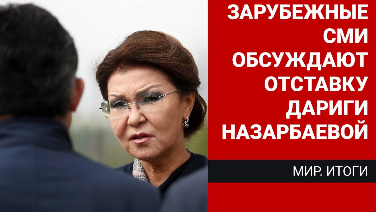 Зарубежные СМИ обсуждают отставку Дариги Назарбаевой