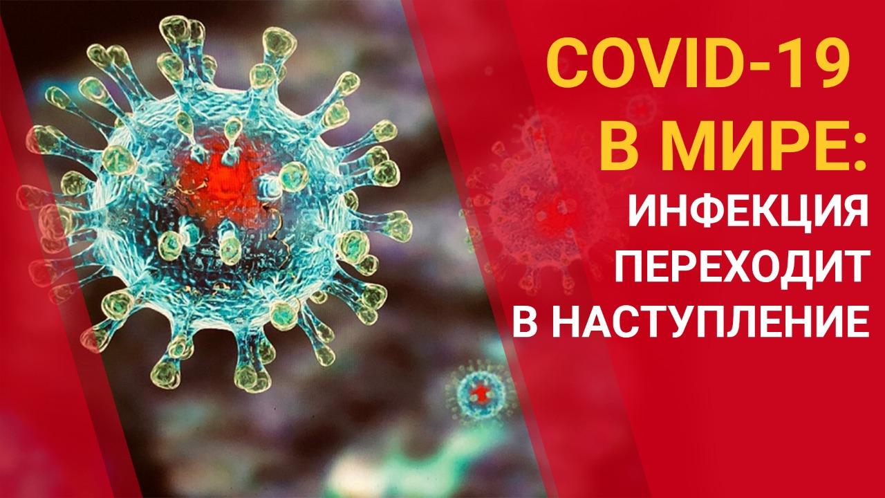 COVID-19 в мире: инфекция переходит в наступление