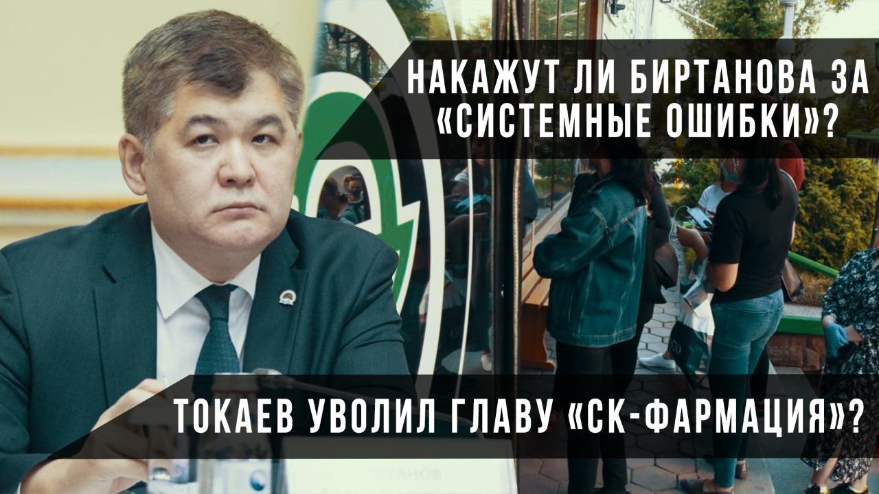 Накажут ли Биртанова за «системные ошибки»? За что Токаев уволил главу «СК-Фармация»?