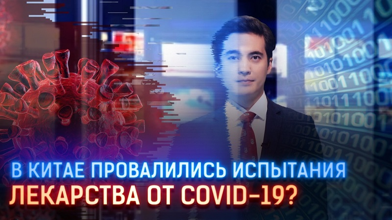 В Китае провалились испытания лекарства от Covid-19?