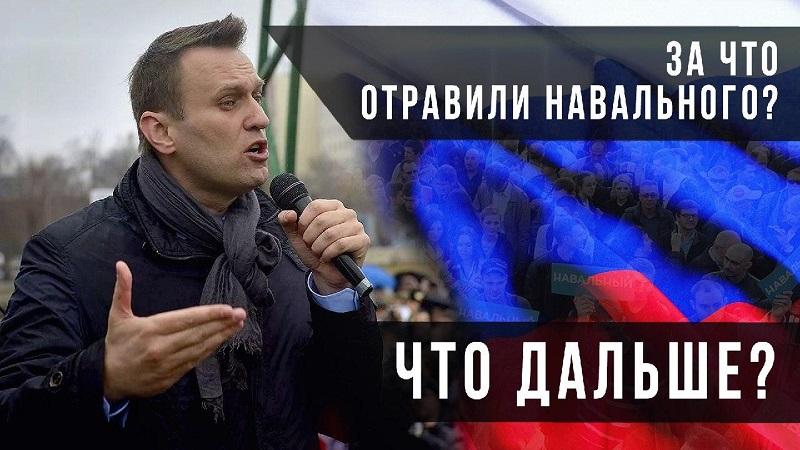 За что отравили Навального? Что дальше?