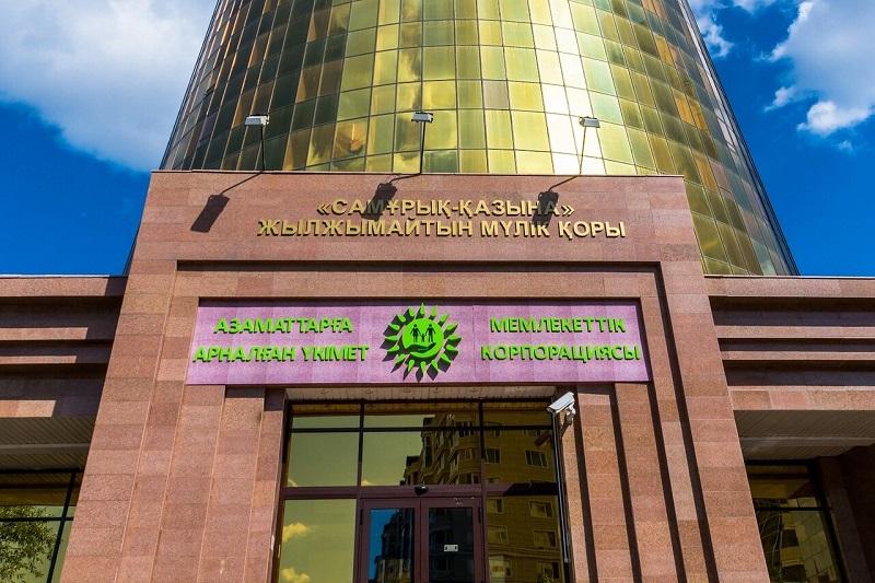 """Госфонд """"Самрук-Казына"""" планирует выпуск облигаций на 300 млрд тенге"""
