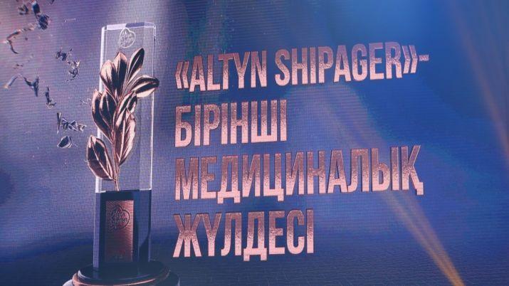 В Нур-Султане лучшим врачам и медработникам вручат премии «ALTYN SHIPAGER»