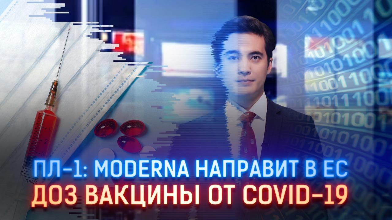 Moderna направит в ЕС 80 млн доз вакцины от Covid-19