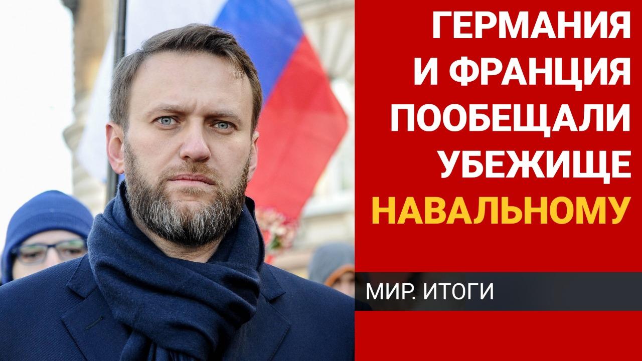 Германия и Франция пообещали убежище Навальному