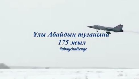 Қарағандылық әскери қызметшілер #Аbai175 челленджіне қолдау көрсетті