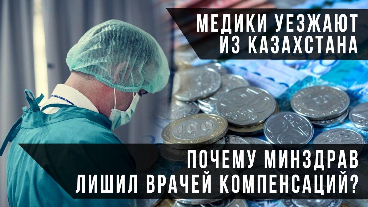 Медики уезжают из Казахстана. Почему минздрав лишил врачей компенсаций?