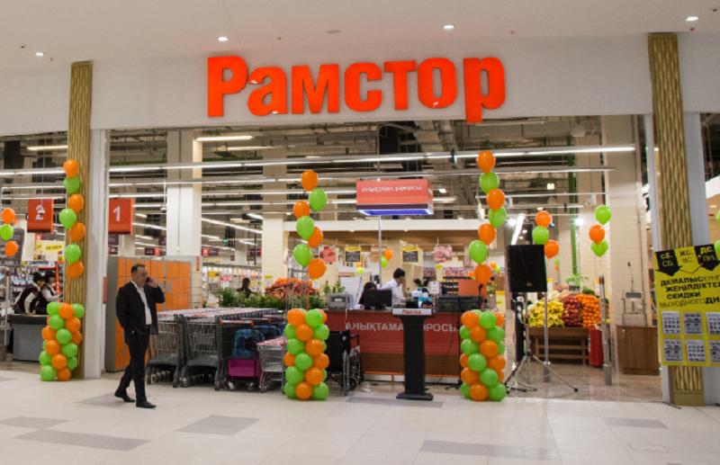 """ТОО """"Рамстор Казахстан"""" закрывает сеть супермаркетов в стране"""