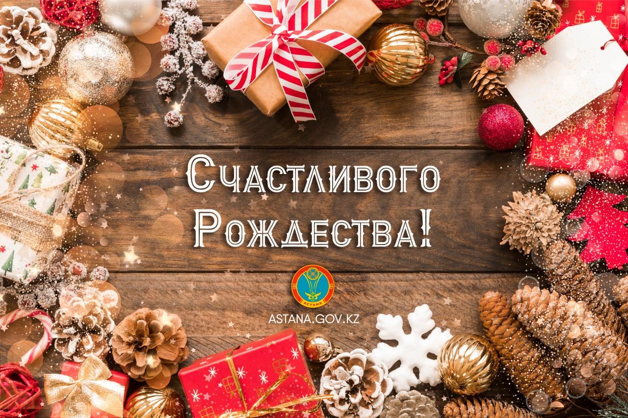Бахыт Султанов поздравил с Рождеством казахстанцев