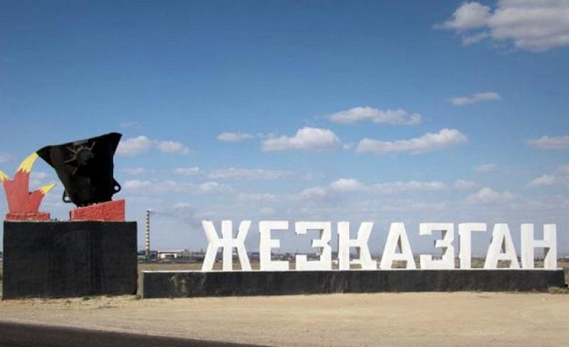 В Жезказгане по ДКЗ будет создано более тысячи рабочих мест