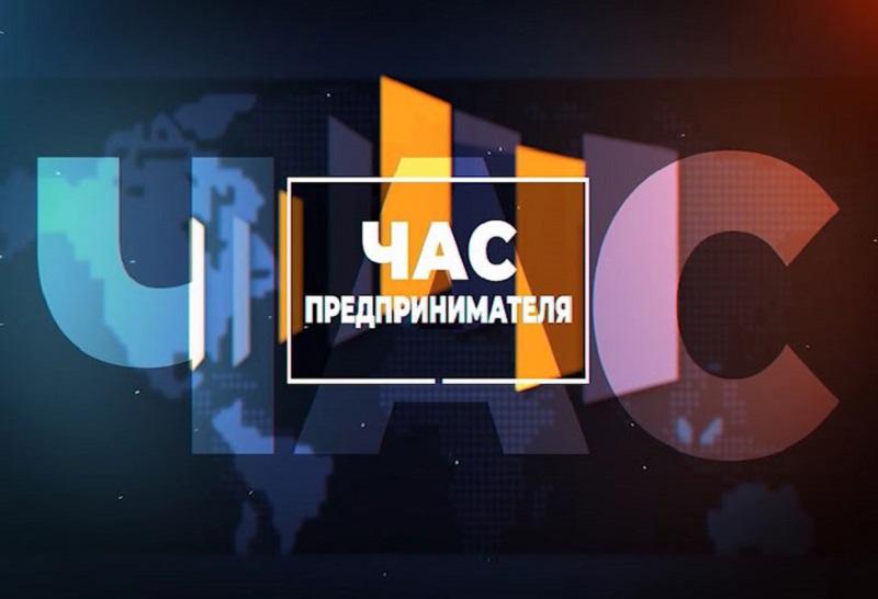 Бизнесменов Павлодара приглашают на «Час предпринимателя»