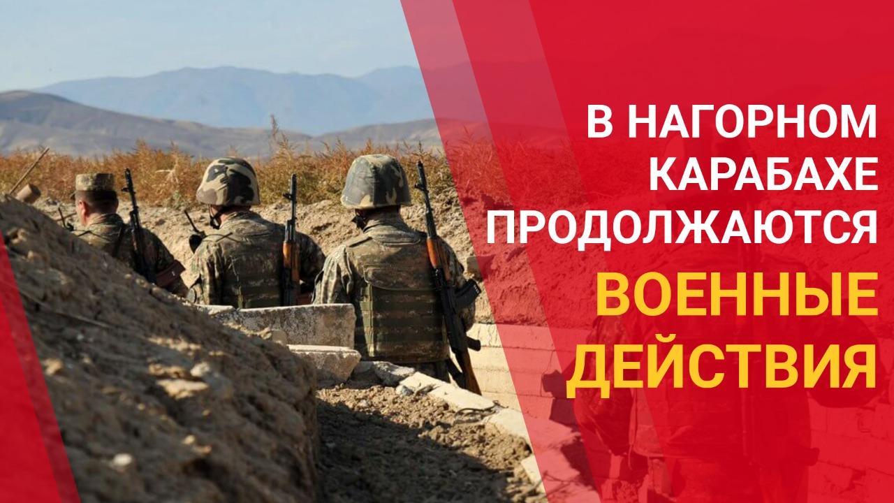 В Нагорном Карабахе продолжаются военные действия