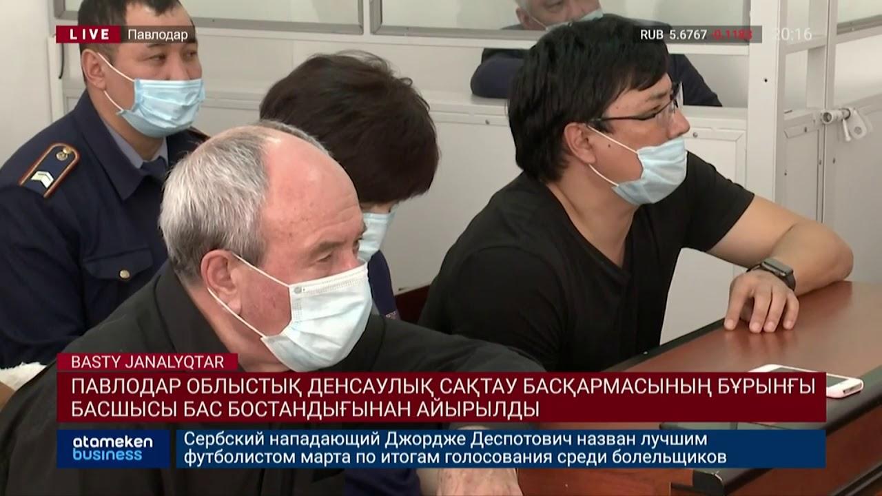 Павлодар облыстық денсаулық сақтау басқармасының бұрынғы басшысы бас бостандығынан айырылды