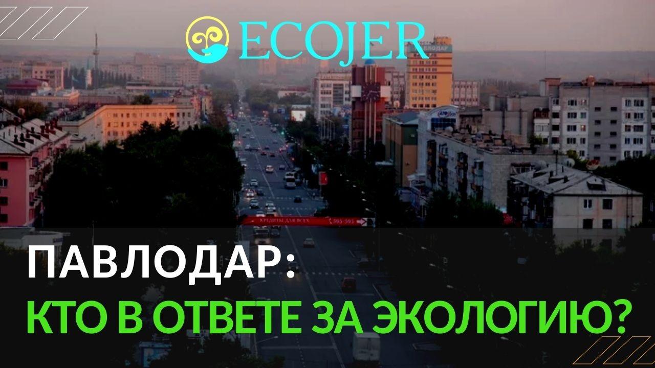 Павлодар: кто в ответе за экологию?