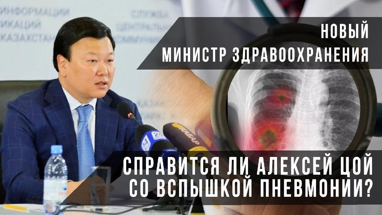 Новый министр здравоохранения. Справится ли Алексей Цой со вспышкой пневмонии?