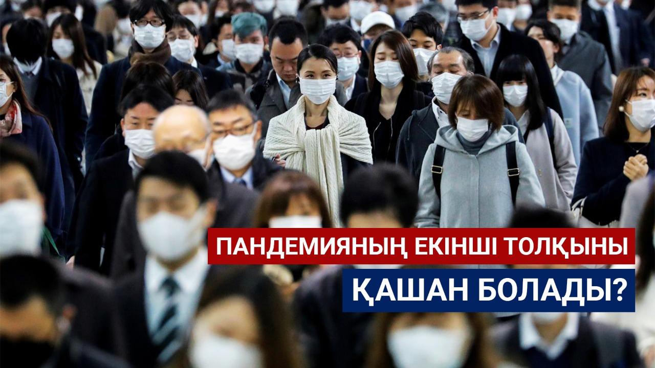 Пандемияның екінші толқыны қашан болады?