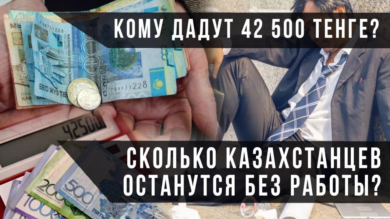 Кому дадут 42 500 тенге? Сколько казахстанцев останутся без работы?