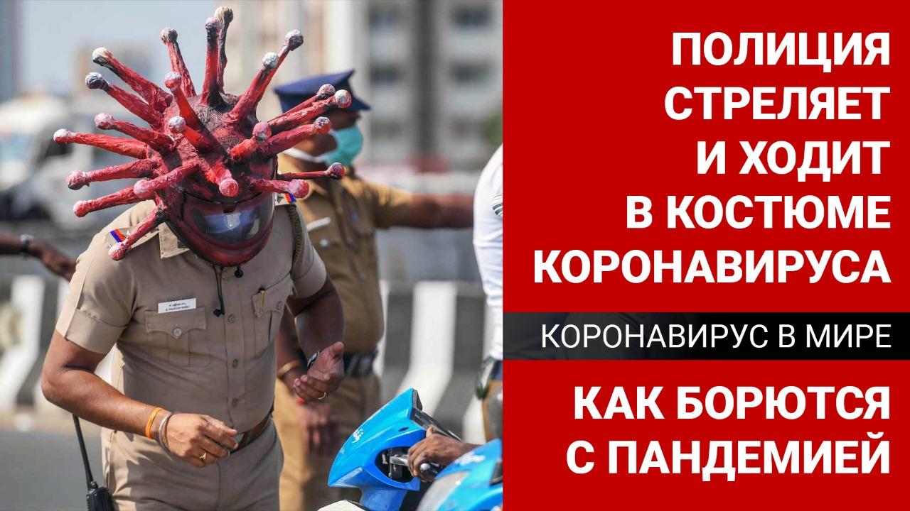 Полиция стреляет и ходит в костюме коронавируса – как борются с пандемией. «Коронавирус в мире»