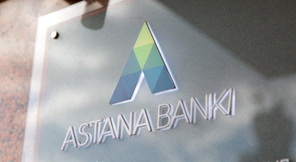 ФПК выкупил активы Банка Астаны со скидкой 20%, ФПК, Фонд проблемных кредитов, банк Астаны , Кредиты, Астана LRT