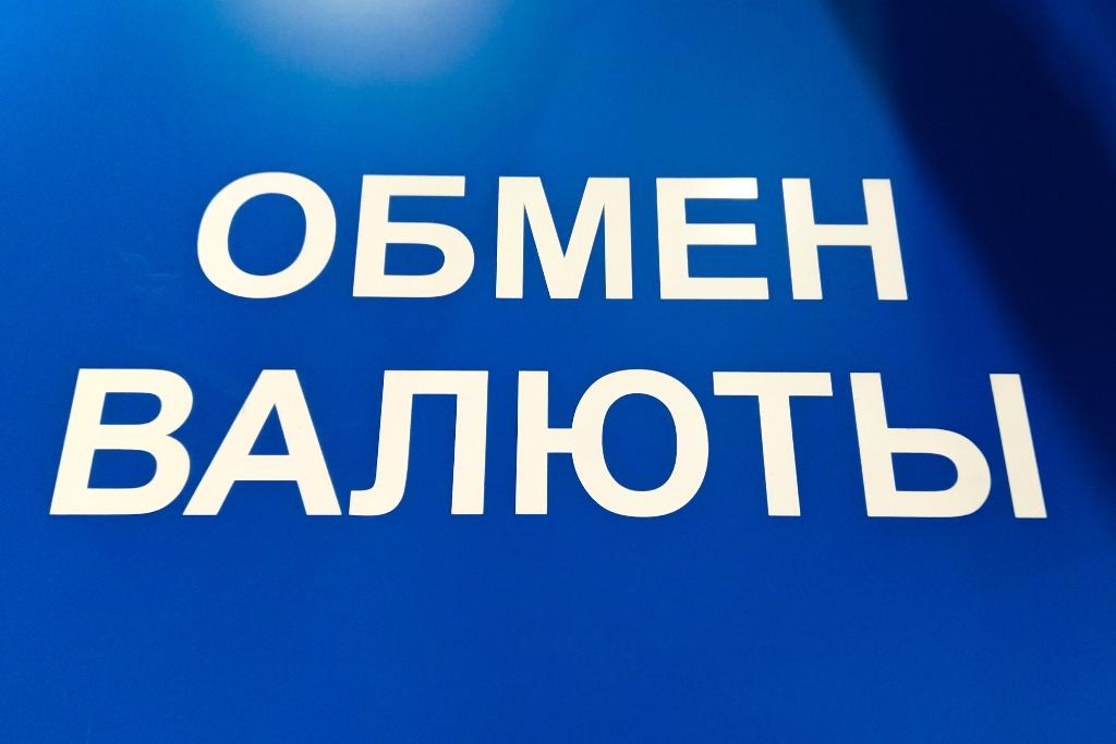 В Алматы на Наурыз ограничили время работы пунктов обмена валют