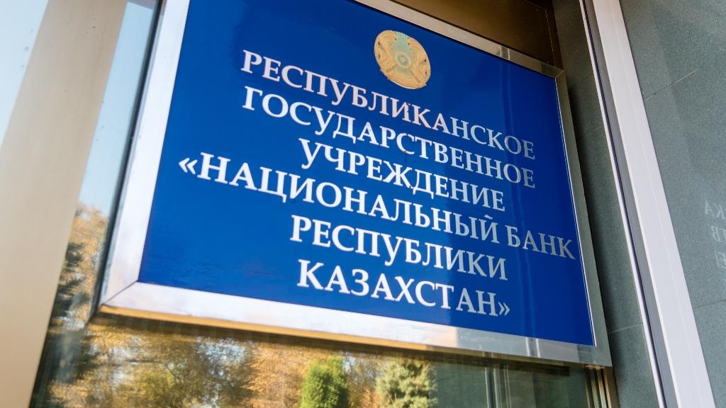 Нацбанк Казахстана сохранил базовую ставку на уровне 12%