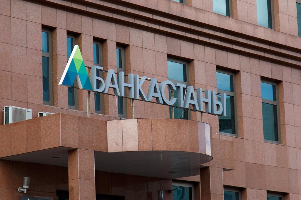 Банк Астаны продлил срок приема заявлений всех кредиторов до 29 марта