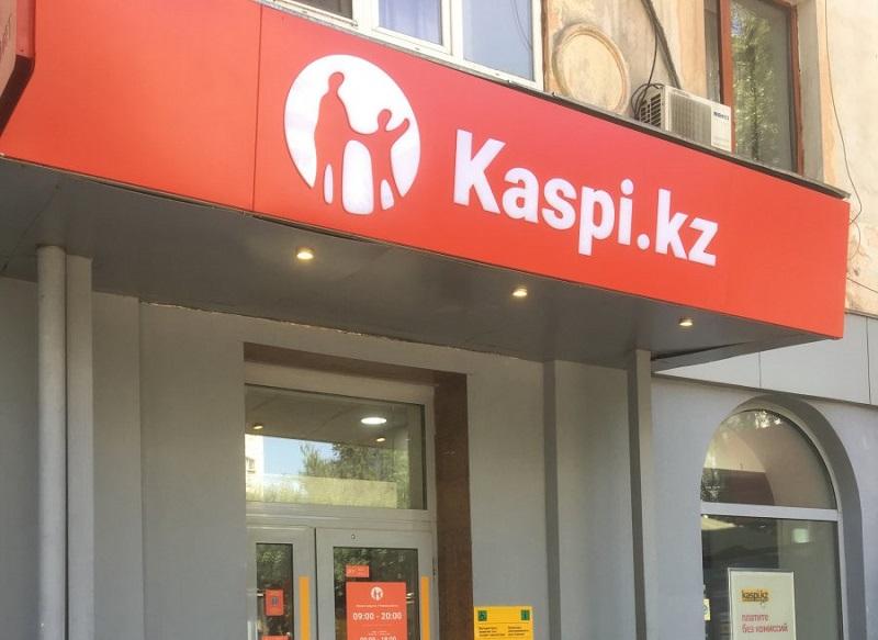 Холдинг Kaspi.kz планирует провести IPO на Лондонской фондовой бирже в 2019 году