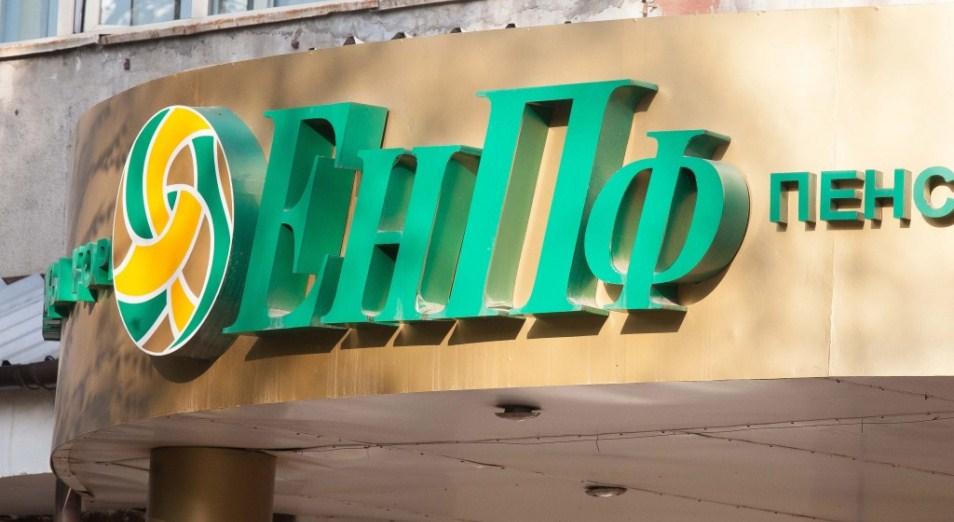 Список банков-операторов по изъятию пенсионных средств назвал ЕНПФ