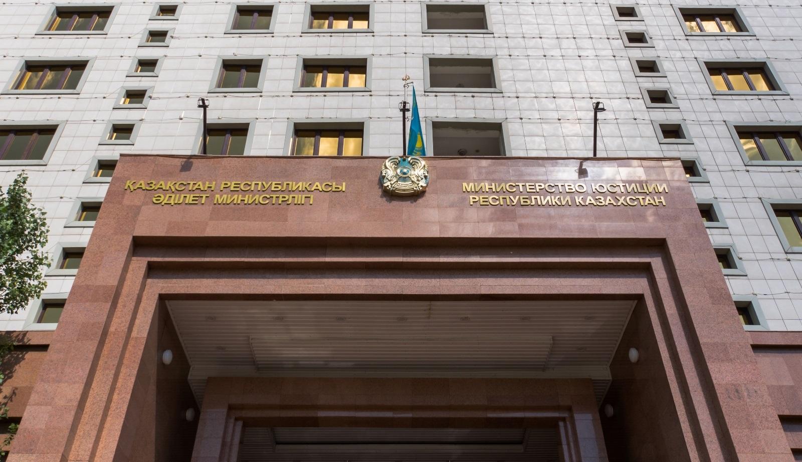Минюст РК защитил интересы государства на сумму $18 млрд