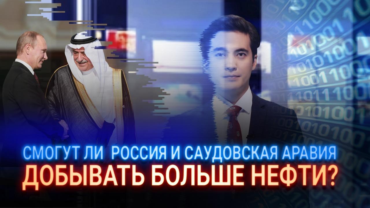 ОПЕК+: смогут ли  Россия и Саудовская Аравия добывать больше нефти?