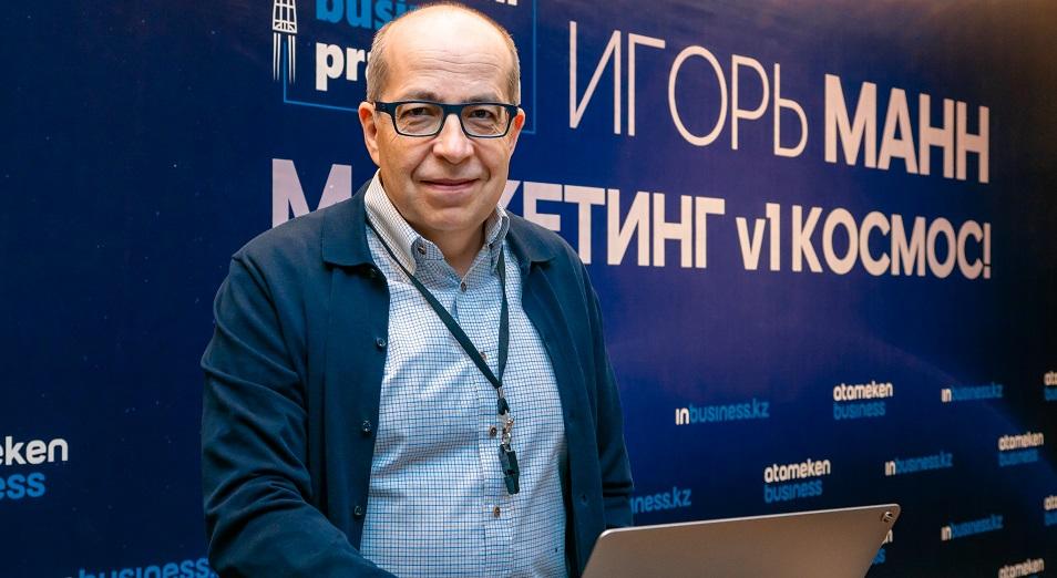 Игорь Манн в Алматы: про черную коробку и две стратегии