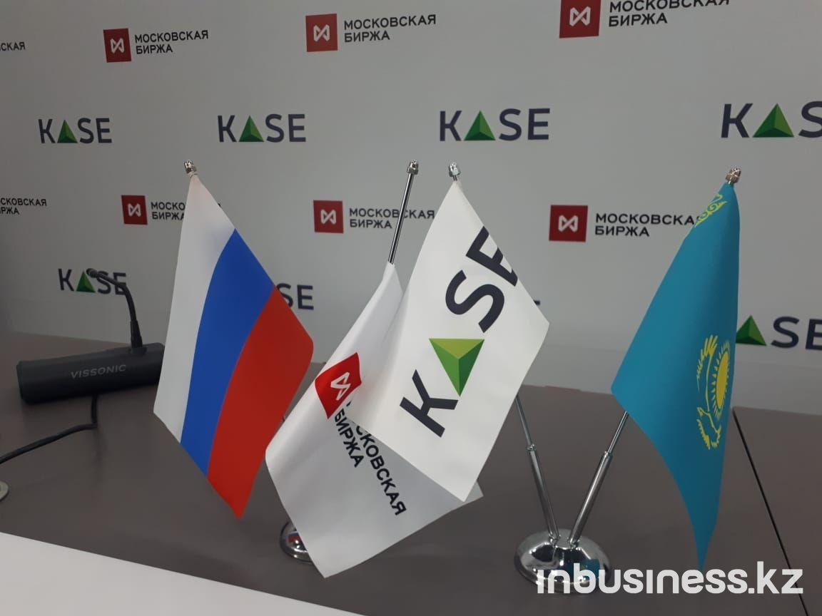 KASE прирастёт стратегом, Казахстанская фондовая биржа, KASE , Московская биржа, MOEX, соглашение, Партнерство, фондовый рынок